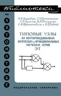 Библиотека по автоматике, вып. 212. Типовые узлы на полупроводниковых логических и функциональных элементах серии ЭТ — обложка книги.