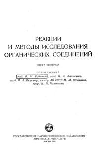 Реакции и методы исследования органических соединений. Том 4 — обложка книги.