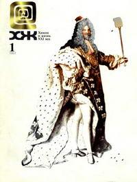 Химия и жизнь №01/1997 — обложка книги.