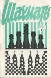Шахматы (Riga) №24/1973 — обложка книги.