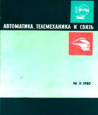 Автоматика, телемеханика и связь №11/1980 — обложка книги.