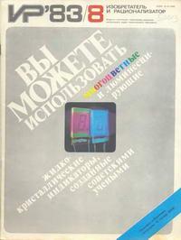 Изобретатель и рационализатор №08/1983 — обложка книги.