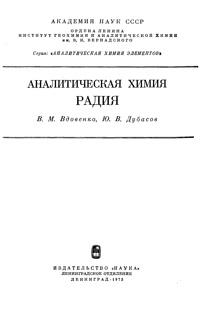 Аналитическая химия радия — обложка книги.