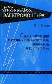 Библиотека электромонтера, выпуск 82. Схемы управления масляными выключателями, автоматами и контакторами — обложка книги.