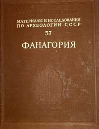 Фанагория — обложка книги.