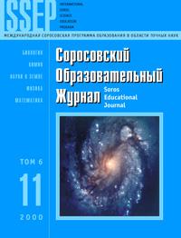 Соросовский образовательный журнал, 2000, №11 — обложка книги.