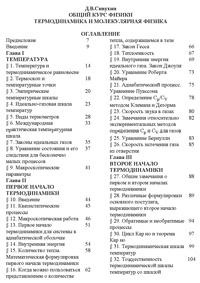 Общий курс физики. Том 2. Термодинамика и молекулярная физика — обложка книги.