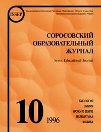 Соросовский образовательный журнал, 1996, №10 — обложка книги.