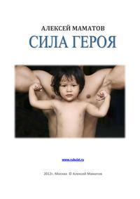 Сила героя — обложка книги.