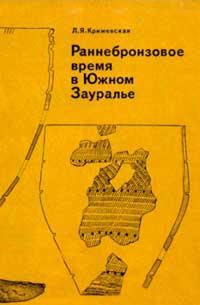 Раннебронзовое время в Южном Зауралье — обложка книги.
