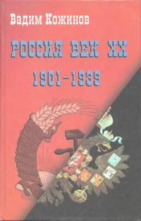 Россия. Век XX-й (1901-1939) — обложка книги.
