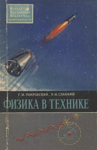 Физика в технике — обложка книги.