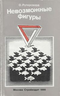 Невозможные фигуры — обложка книги.
