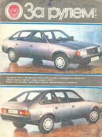 За рулем №06/1986 — обложка книги.