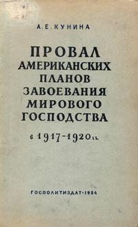 Провал американских планов завоевания мирового господства в 1917-1920 гг. — обложка книги.