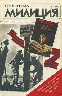 Советская милиция №05/1991 — обложка книги.