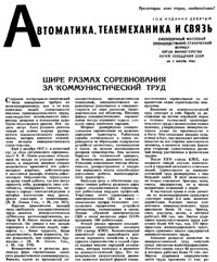 Автоматика, телемеханика и связь №7/1965 — обложка книги.