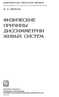 Физические причины диссимметрии живых систем — обложка книги.