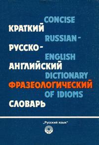 Краткий русско-английский фразеологический словарь — обложка книги.