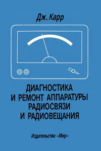 Диагностика и ремонт аппаратуры радиосвязи и радиовещания — обложка книги.
