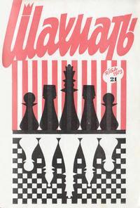 Шахматы (Riga) №21/1973 — обложка книги.