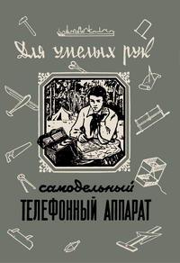 Для умелых рук. Самодельный телефонный аппарат — обложка книги.
