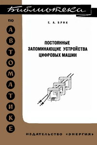 Библиотека по автоматике, вып. 349. Постоянные запоминающие устройства цифровых машин — обложка книги.