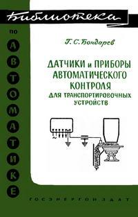 Библиотека по автоматике, вып. 45. Датчики и приборы автоматического контроля для транспортировочных устройств — обложка книги.