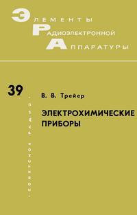 Элементы радиоэлектронной аппаратуры. Вып. 39. Электрохимические приборы — обложка книги.