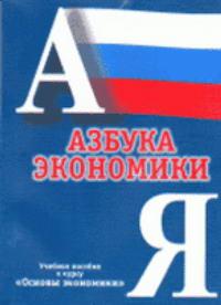 Азбука экономики — обложка книги.