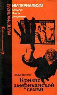 Империализм: События. Факты. Документы. Кризис американской семьи — обложка книги.
