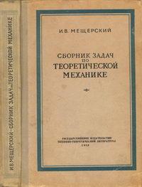 Сборник задач по теоретической механике — обложка книги.