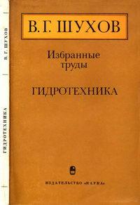 В. Г. Шухов. Избранные труды. Гидротехника — обложка книги.