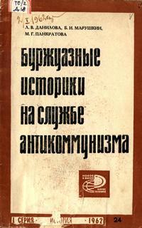 Новое в жизни, науке, технике. История №24/1962. Буржуазные историки на службе антикоммунизма — обложка книги.