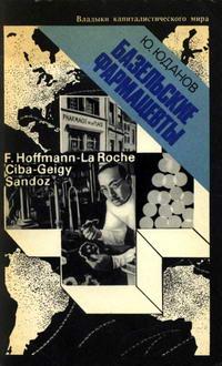 Владыки капиталистического мира. Базельские фармацевты — обложка книги.