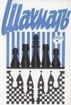 Шахматы (Riga) №08/1973 — обложка книги.