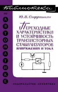 Библиотека по автоматике, вып. 272. Переходные характеристики и устойчивость транзисторных стабилизаторов напряжения и тока — обложка книги.