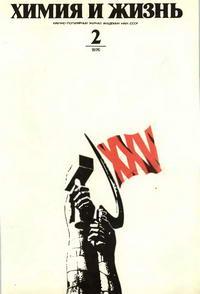 Химия и жизнь №02/1976 — обложка книги.
