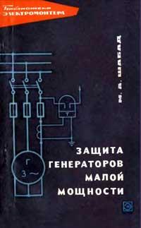Библиотека электромонтера, выпуск 223. Защита генераторов малой мощности — обложка книги.