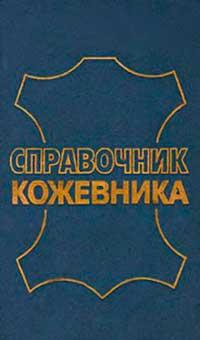 Справочник кожевника — обложка книги.
