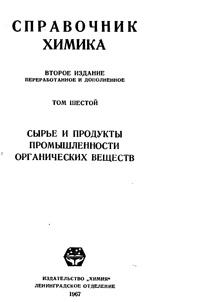 Справочник химика. Т. 6. Сырье и продукты промышленности органических веществ — обложка книги.