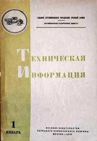 Техническая информация — обложка книги.