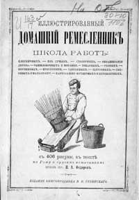 Иллюстрированный домашний ремесленник — обложка книги.