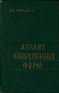 Анализ лекарственных форм. Практическое руководство — обложка книги.