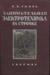 Занимательная электротехника на стройке — обложка книги.