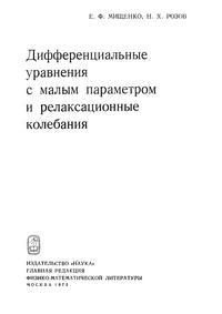 Дифференциальные уравнения с малым параметром и релаксационные колебания — обложка книги.