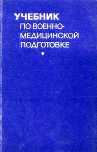 Учебник по военно-медицинской подготовке — обложка книги.