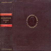 П. Л. Чебышев. Избранные труды — обложка книги.