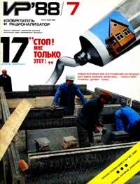 Изобретатель и рационализатор №07/1988 — обложка книги.