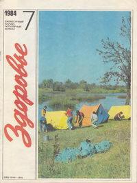 Здоровье №07/1984 — обложка книги.